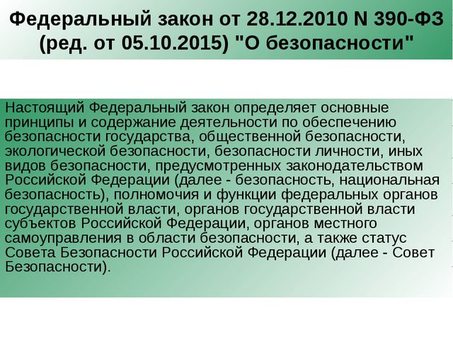 "Федеральный закон от 28.12.2010 N 390-ФЗ (ред. от 05.10.2015) ""О безопасности..."