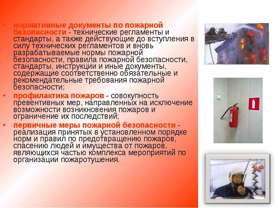 нормативные документы по пожарной безопасности - технические регламенты и ст...