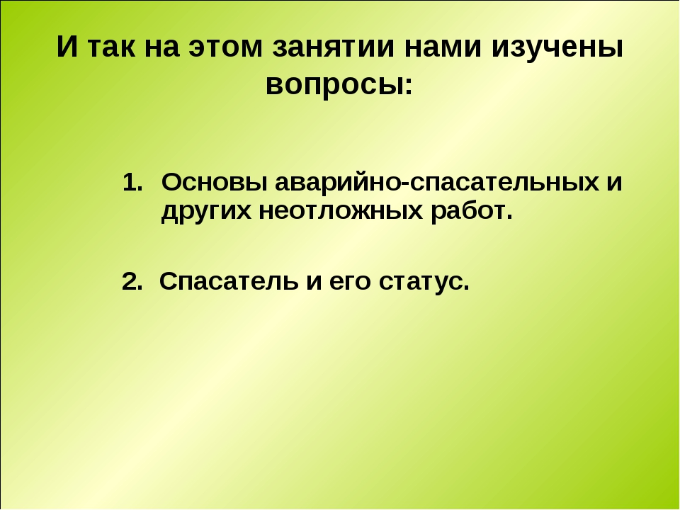 И так на этом занятии нами изучены вопросы: Основы аварийно-спасательных и др...