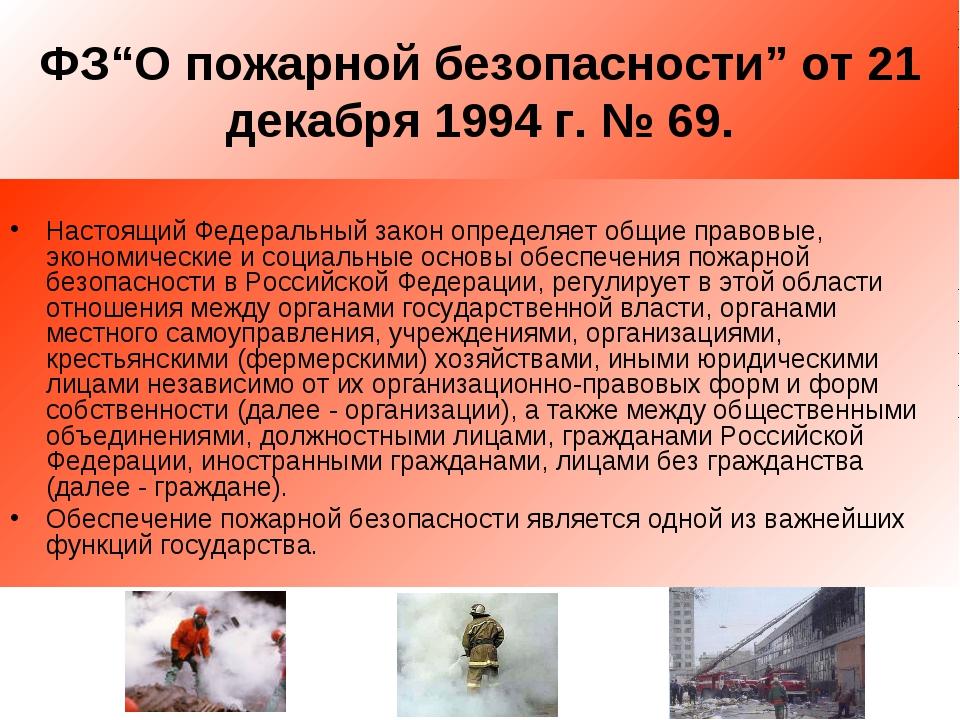 """ФЗ""""О пожарной безопасности"""" от 21 декабря 1994 г. № 69. Настоящий Федеральный..."""