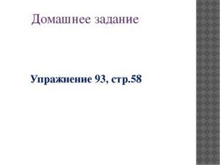Домашнее задание Упражнение 93, стр.58