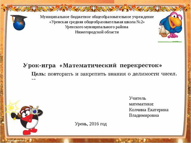 Муниципальное бюджетное общеобразовательное учреждение «Уренская средняя обще...