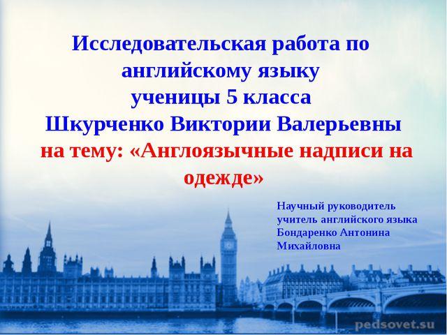 Исследовательская работа по английскому языку ученицы 5 класса Шкурченко Вик...