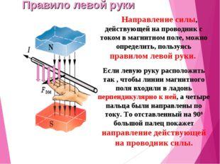 Правило левой руки  Направление силы, действующей на проводник с током в маг