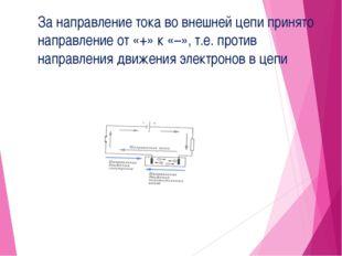 За направление тока во внешней цепи принято направление от «+» к «–», т.е. пр