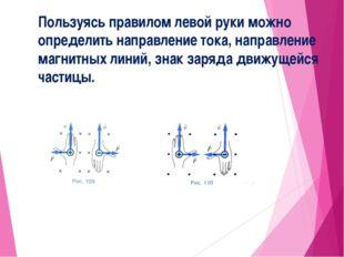 Пользуясь правилом левой руки можно определить направление тока, направление