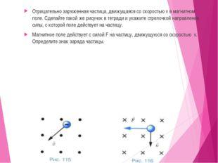 Отрицательно заряженная частица, движущаяся со скоростью v в магнитном поле.