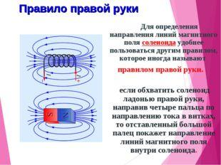 Правило правой руки  Для определения направления линий магнитного поля солен
