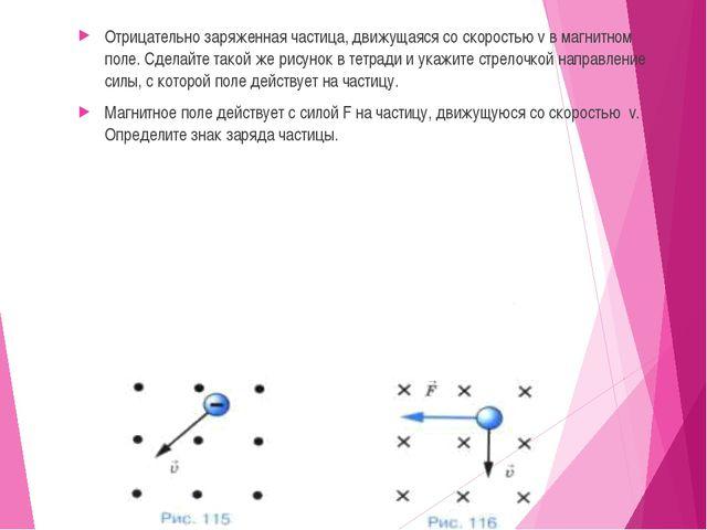 Отрицательно заряженная частица, движущаяся со скоростью v в магнитном поле....