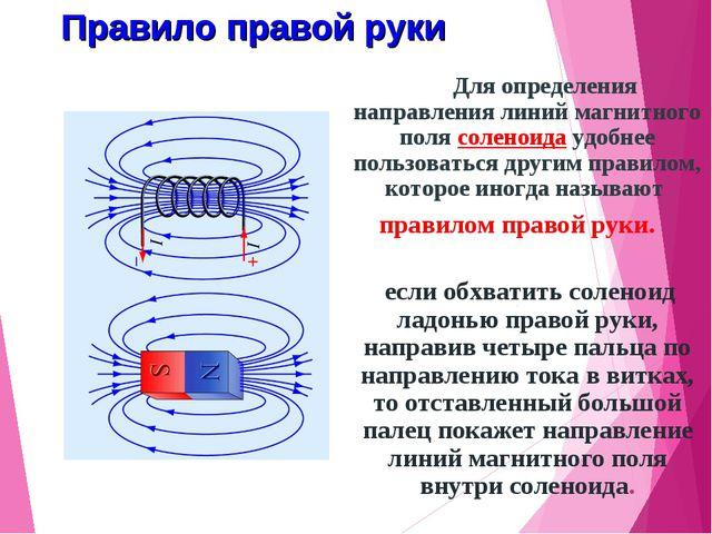 Правило правой руки  Для определения направления линий магнитного поля солен...
