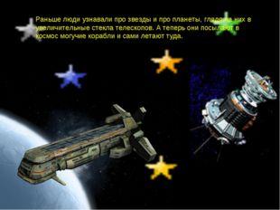 Раньше люди узнавали про звезды и про планеты, глядя на них в увеличительные