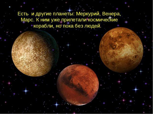 Есть и другие планеты: Меркурий, Венера, Марс. К ним уже прилетали космически...
