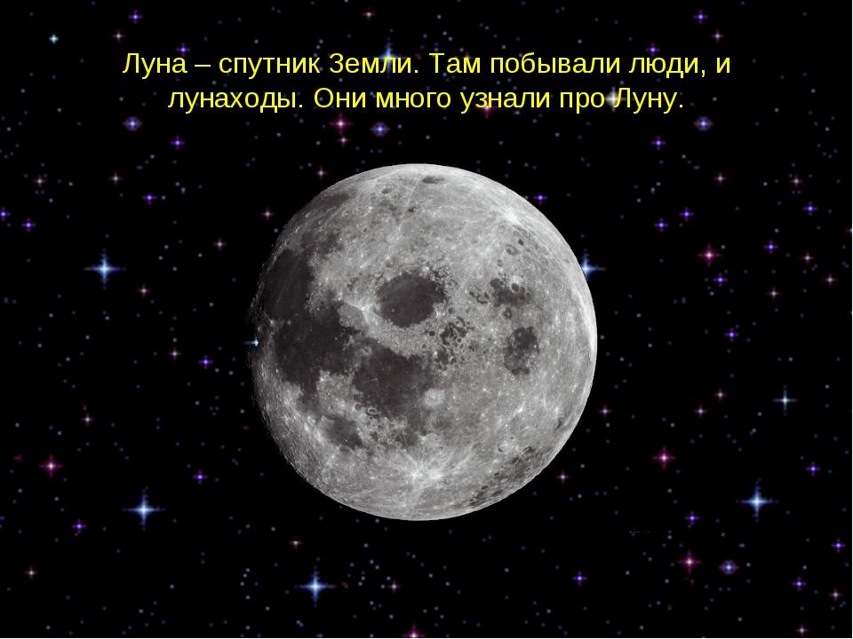 Луна – спутник Земли. Там побывали люди, и лунаходы. Они много узнали про Луну.