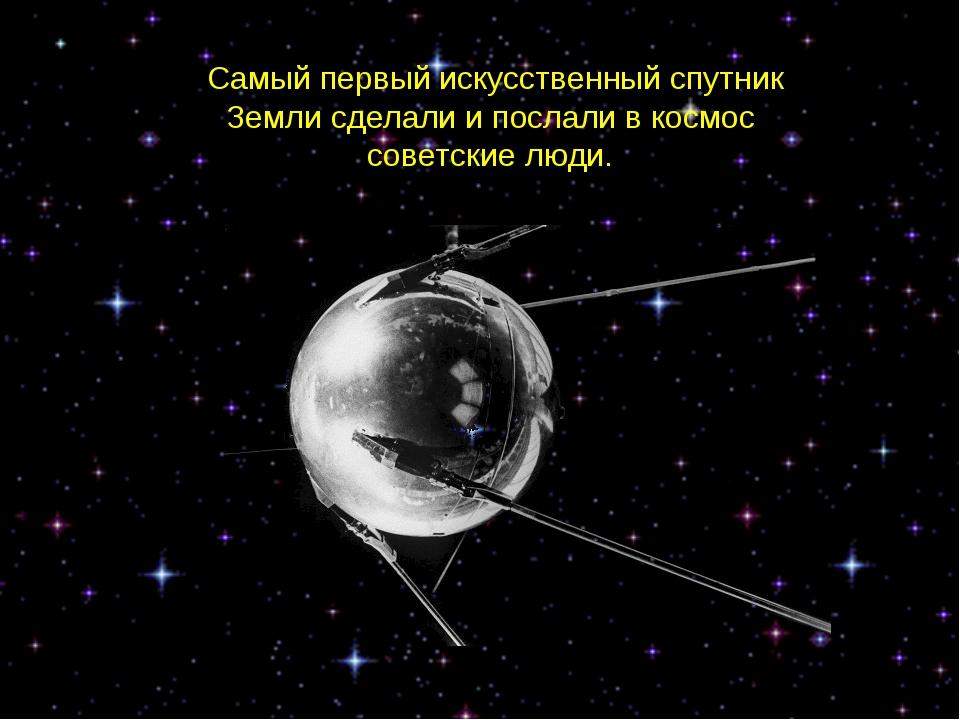 Самый первый искусственный спутник Земли сделали и послали в космос советские...