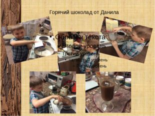 Горячий шоколад от Данила