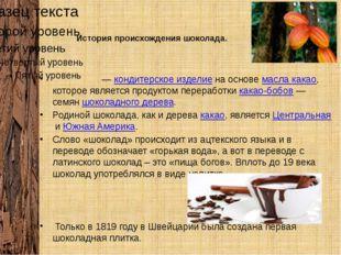 История происхождения шоколада. Шокола́д—кондитерское изделиена основемас
