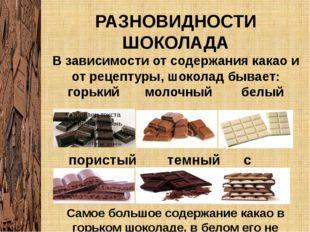 РАЗНОВИДНОСТИ ШОКОЛАДА В зависимости от содержания какао и от рецептуры, шоко