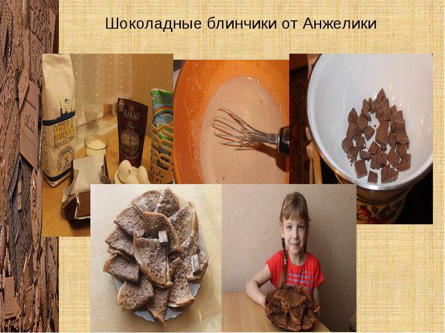 Шоколадные блинчики от Анжелики