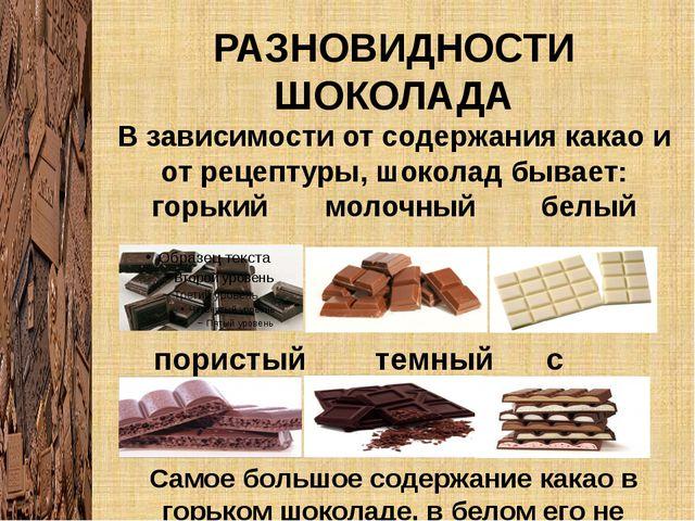 РАЗНОВИДНОСТИ ШОКОЛАДА В зависимости от содержания какао и от рецептуры, шоко...