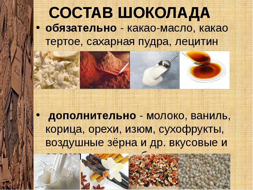 СОСТАВ ШОКОЛАДА обязательно - какао-масло, какао тертое, сахарная пудра, леци...