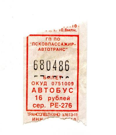 http://pravdapskov.ru/upload/files/2012-01-13_11-35-37.jpg
