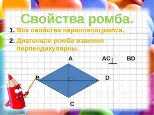 Свойства ромба. Все свойства параллелограмма. Диагонали ромба взаимно перпенд