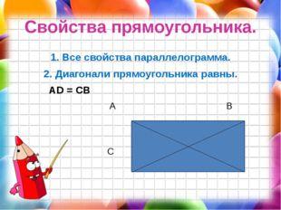 Свойства прямоугольника. 1. Все свойства параллелограмма. 2. Диагонали прямоу
