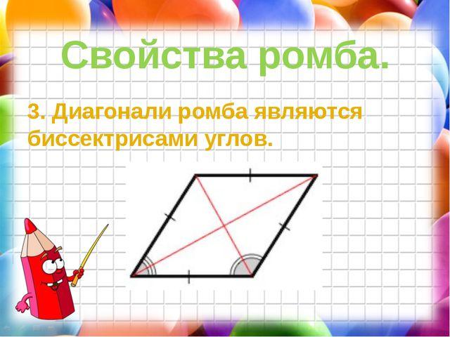 Свойства ромба. 3. Диагонали ромба являются биссектрисами углов.