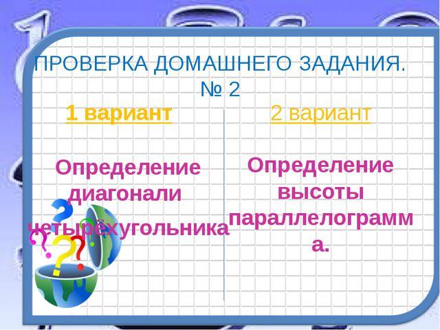 ПРОВЕРКА ДОМАШНЕГО ЗАДАНИЯ. № 2 1 вариант Определение диагонали четырёхугольн...