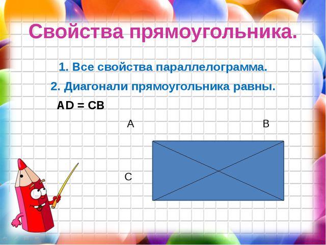 Свойства прямоугольника. 1. Все свойства параллелограмма. 2. Диагонали прямоу...