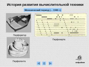 История развития вычислительной техники Электромеханический период (1940 г. …