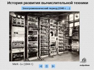 История развития вычислительной техники Электронный период (1945 г. …) Первое