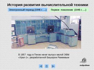 ЭЦВМ «Минск-2» (1963 г.) - одна из первых серийных полупроводниковых электрон