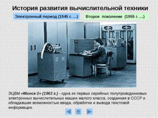 В 1967 году в СССР была создана самая мощная вычислительная машина данного с