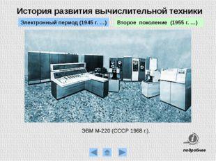 История развития вычислительной техники Третье поколение (1965 г. …) Электрон