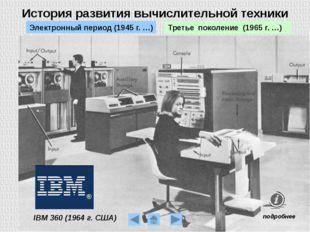 Универсальная ЕС ЭВМ 1050 (1974 г. СССР) История развития вычислительной техн