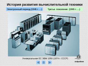 История развития вычислительной техники Четвертое поколение (1975 г. …) Элект