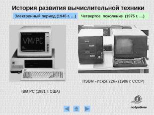 История развития вычислительной техники Сравнительная таблица характеристик