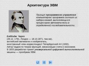 Архитектура ЭВМ Устройство Вывода (УВыв) Внешнее Запоминающее Устройство (ВЗ