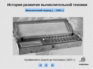 История развития вычислительной техники Механический период (… 1940 г.) Арифм