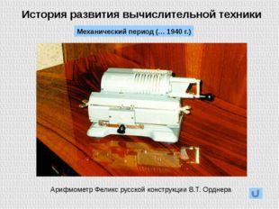 История развития вычислительной техники Табулятор Холлерита (1888 г.) Механич