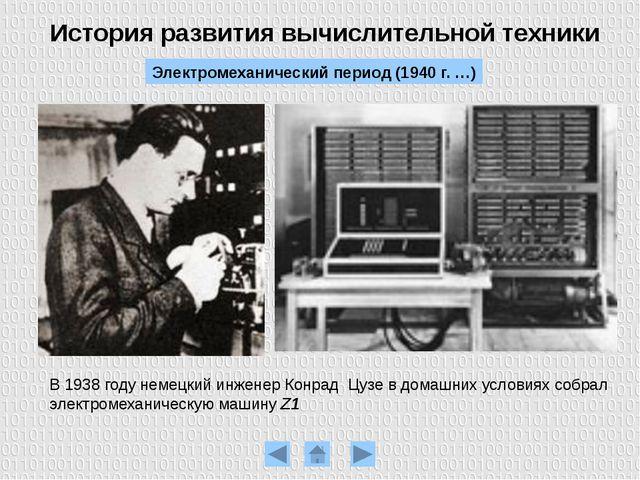 История развития вычислительной техники Электромеханический период (1940 г. …...