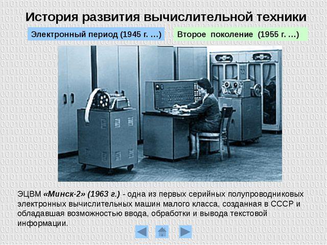 В 1967 году в СССР была создана самая мощная вычислительная машина данного с...