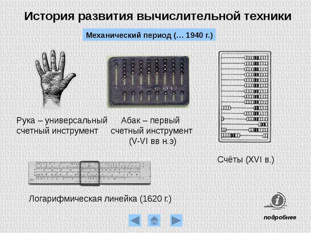 История развития вычислительной техники Механический период (… 1940 г.) Разно...