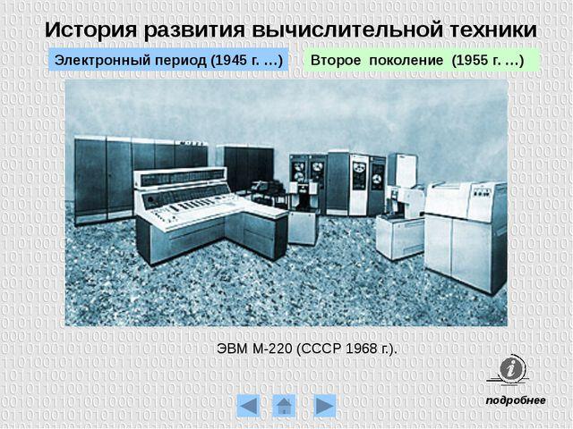История развития вычислительной техники Третье поколение (1965 г. …) Электрон...