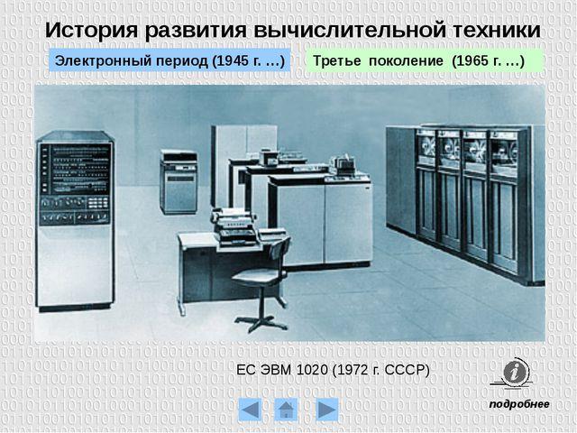 История развития вычислительной техники Электронный период (1945 г. …) Мини Э...