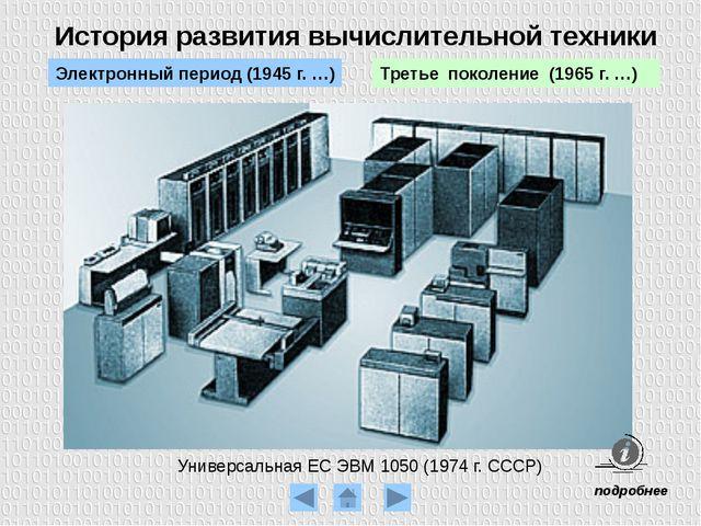 История развития вычислительной техники Четвертое поколение (1975 г. …) Элект...