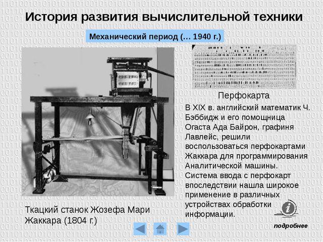 История развития вычислительной техники Механический период (… 1940 г.) Ткацк...