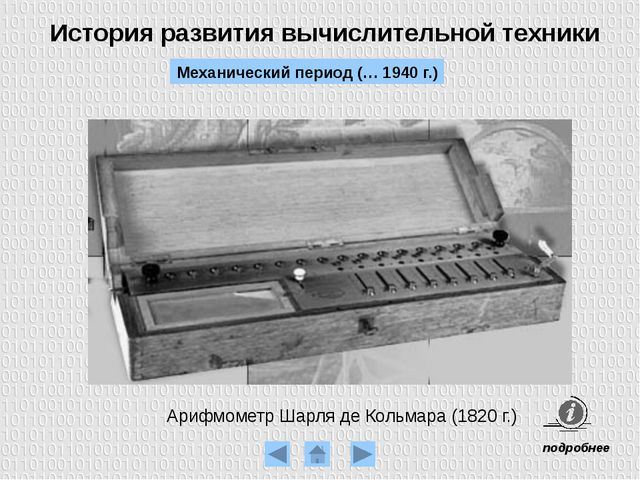 История развития вычислительной техники Механический период (… 1940 г.) Арифм...