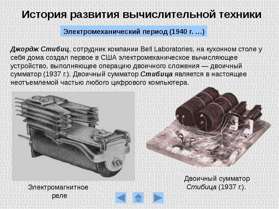 Принцип действия электромагнитного реле Е1 Рис. 6 подробнее Рис. 5. Контакты...